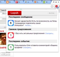 Lepsh.net приложение для браузера!